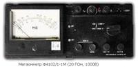Ф4102/2-М1 — измеритель сопротивления изоляции